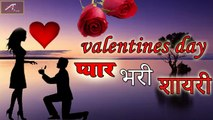 Valentines Day - Valentine Day Shayari 2020 | Love Shayari | Latest Sad Shayari | New Status Video