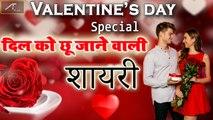 Valentine Day : प्यार भरी शायरी | Valentines Day Shayari | Love Quotes in Hindi | New Shayari 2020 | दिल को छू जाने वाली शायरी | Latest WhatsApp Status Video