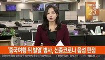 '중국여행 뒤 발열' 병사, 신종코로나 음성 판정
