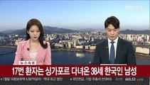 [속보] 17번 환자는 싱가포르 다녀온 38세 한국인 남성