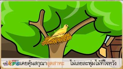 สื่อการเรียนการสอน ดอกสร้อยแสนงาม ตอนที่ 2 ป.2 ภาษาไทย