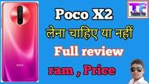 poco x2 first impression| poco x2 full review |  poco x2 price in india  poco x2 full specification