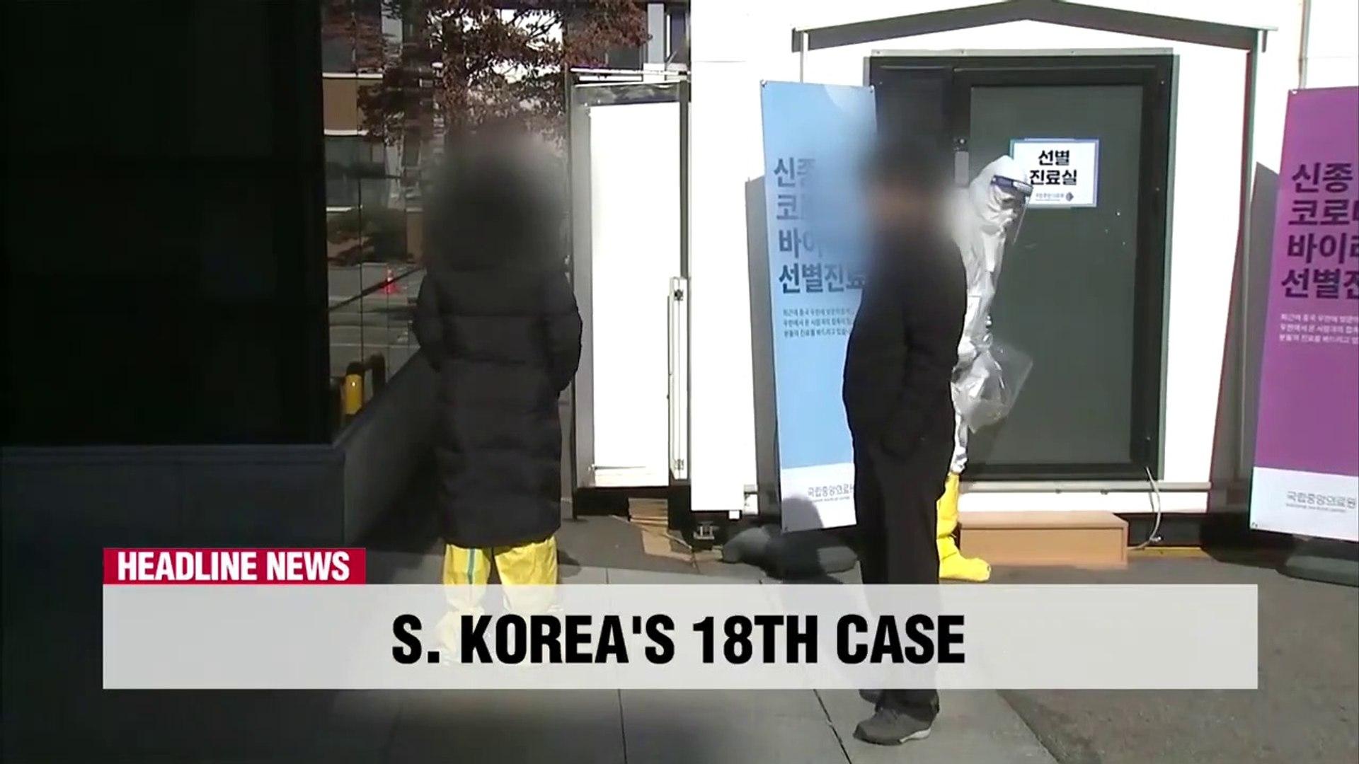 ARIRANG NEWS [FULL]- New coronavirus in South Korea; 2 more patients confirmed, total rises to 18