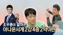 [선공개] 전현무는 '강', 장성규는 '약'? 조우종의 '2강 4중 2약론'!!