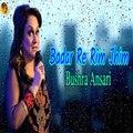 Badar Re Rim Jhim -  Bushra Ansari Song -  Gaane Shaane