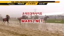 온라인경마사이트 MA 892.NET 서울경마예상 경마예상사이트 온라인경마사이트