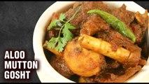 Aloo Mutton Gosht | How To Make Delicious Aloo Gosht | Best Aloo Mutton Gosht Recipe | Varun Inamdar