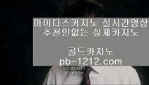 【국내일등사이트】☏〔baca21.com〕♥마이다스카지노♡리얼감동사이트♡골드카지노♥♡카카오:bbingdda8♥♡라이브뱃♥국탑사이트♥철통보안♡정식마이다스♡☏【국내일등사이트】