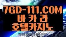 『 우리카지노계열』⇲강원랜드 바카라 배팅금액⇱ 【 7GD-111.COM 】한국카지노 필리핀모바일카지노 카지노마발이⇲강원랜드 바카라 배팅금액⇱『 우리카지노계열』