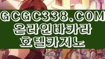 【 필리핀 생중계카지노 】↱마닐라마이다스카지노↲ 【 GCGC338.COM 】 인터넷바카라 / 온라인카지노 / 온라인바카라 ↱마닐라마이다스카지노↲【 필리핀 생중계카지노 】