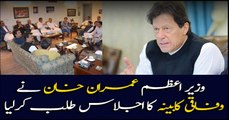 Prime Minister Imran Khan summoned federal cabinet meeting