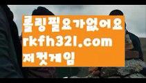 【홀덤바알바】【로우컷팅 】【rkfh321.com 】홀덤사이트【♪♪ rkfh321.com♪ 】홀덤사이트pc홀덤pc바둑이pc포커풀팟홀덤홀덤족보온라인홀덤홀덤사이트홀덤강좌풀팟홀덤아이폰풀팟홀덤토너먼트홀덤스쿨강남홀덤홀덤바홀덤바후기오프홀덤바서울홀덤홀덤바알바인천홀덤바홀덤바딜러압구정홀덤부평홀덤인천계양홀덤대구오프홀덤강남텍사스홀덤분당홀덤바둑이포커pc방온라인바둑이온라인포커도박pc방불법pc방사행성pc방성인pc로우바둑이pc게임성인바둑이한게임포커한게임바둑이한게임홀덤텍사스홀덤바