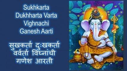 Shraddha Jain - Sukhkarta Dukhharta Ganesh Aarti | सुखकर्ता दुःखकर्ता वर्वर्ता विघ्नांची गणेश आरती