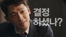 [welcome2life] EP13 ,persuade a prosecutor by a lawmaker. 웰컴2라이프 20190826