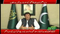 Prime Minister Imran Khan Addresses To The Nation On Kashmir Issue – 26th August 2019