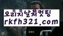 【온라인고스톱】【로우컷팅 】【rkfh321.com 】⁉홀덤사이트【♪♪ rkfh321.com♪ 】홀덤사이트pc홀덤pc바둑이pc포커풀팟홀덤홀덤족보온라인홀덤홀덤사이트홀덤강좌풀팟홀덤아이폰풀팟홀덤토너먼트홀덤스쿨강남홀덤홀덤바홀덤바후기오프홀덤바서울홀덤홀덤바알바인천홀덤바홀덤바딜러압구정홀덤부평홀덤인천계양홀덤대구오프홀덤강남텍사스홀덤분당홀덤바둑이포커pc방온라인바둑이온라인포커도박pc방불법pc방사행성pc방성인pc로우바둑이pc게임성인바둑이한게임포커한게임바둑이한게임홀덤텍사스홀덤바