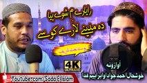 Pashto New HD Nat - Ra yad e Me Shwe Bya Da Madeene Lare Koose by Khushal Ahmad And Ibrahim fida