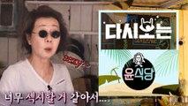 [#윤식당1] 반바지는 너무 섹시할 것 같아서♨ 안 챙겨온 윤사장님 발리 도착!   #다시보는윤식당   #Diggle