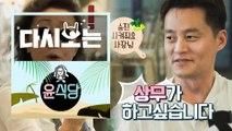 [#윤식당1] 낯선 모습의 이서진 숨겨왔던 야망 대방출ㅋㅋㅋㅋ (Feat. 불신하는 윤사장님)   #다시보는윤식당   #Diggle