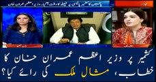 PM Imran Khan's address on Kashmir issue is satisfactory: Mishal Malik