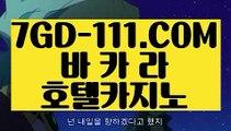 『 실시간솔레어카지노』⇲로얄카지노⇱ 【 7GD-111.COM 】전화카지노 실시간라이브카지노주소추천 실배팅⇲로얄카지노⇱『 실시간솔레어카지노』