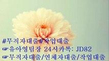 &@&@무직자대출#작업대출#신속대출!!JD컨설팅:카톡:JD82