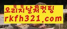 {{사설포커}}【로우컷팅 】【rkfh321.com 】⚖홀덤사이트【♪♪ rkfh321.com♪ 】홀덤사이트pc홀덤pc바둑이pc포커풀팟홀덤홀덤족보온라인홀덤홀덤사이트홀덤강좌풀팟홀덤아이폰풀팟홀덤토너먼트홀덤스쿨강남홀덤홀덤바홀덤바후기오프홀덤바서울홀덤홀덤바알바인천홀덤바홀덤바딜러압구정홀덤부평홀덤인천계양홀덤대구오프홀덤강남텍사스홀덤분당홀덤바둑이포커pc방온라인바둑이온라인포커도박pc방불법pc방사행성pc방성인pc로우바둑이pc게임성인바둑이한게임포커한게임바둑이한게임홀덤텍사스홀덤바