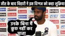 INDvsWI: Hanuma Vihari thanks this cricketer after brilliant innings in first test | वनइंडिया हिंदी