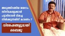 പട്ടാഭിഷേകം സിനിമ വിശേഷങ്ങൾ പങ്കുവച്ച് സിനിമ നടൻ ബൈജു   FilmiBeat Malayalam