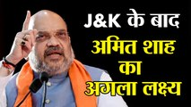 Amit Shah gears up for his next big project