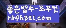 【배터리바둑이】【로우컷팅 】【rkfh321.com 】한게임바둑이【rkfh321.com 】한게임바둑이pc홀덤pc바둑이pc포커풀팟홀덤홀덤족보온라인홀덤홀덤사이트홀덤강좌풀팟홀덤아이폰풀팟홀덤토너먼트홀덤스쿨강남홀덤홀덤바홀덤바후기오프홀덤바서울홀덤홀덤바알바인천홀덤바홀덤바딜러압구정홀덤부평홀덤인천계양홀덤대구오프홀덤강남텍사스홀덤분당홀덤바둑이포커pc방온라인바둑이온라인포커도박pc방불법pc방사행성pc방성인pc로우바둑이pc게임성인바둑이한게임포커한게임바둑이한게임홀덤텍사스홀덤바닐