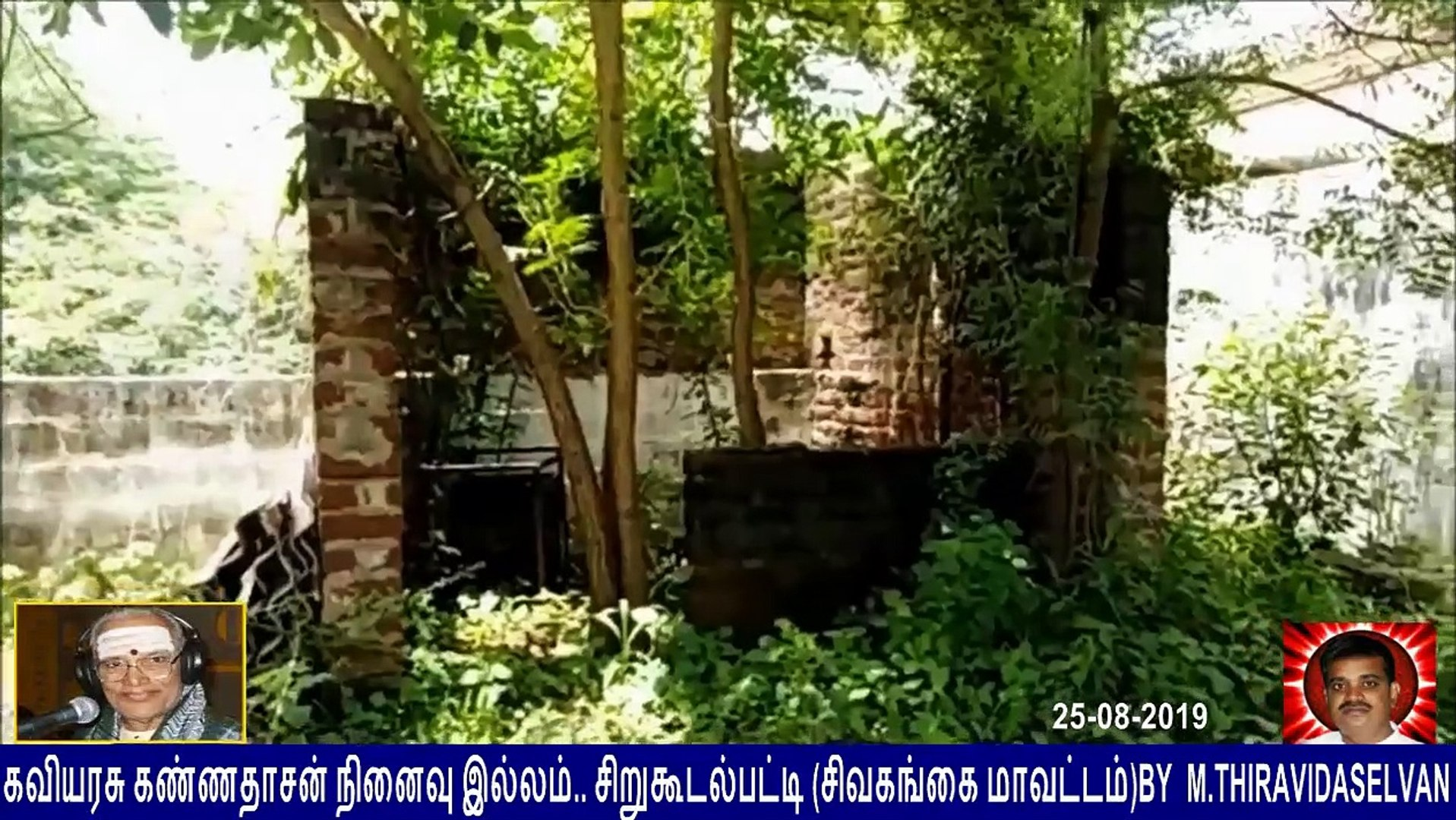 Image result for கண்ணதாசன் நினைவு இல்லம்