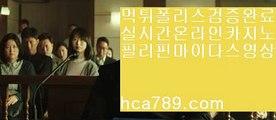【프리미엄바카라】㉾㈜〔hca789.com〕♥마이다스카지노♡리얼감동사이트♡핫카지노♥♡카카오:bbingdda8♥♡라이브뱃♥국탑사이트♥철통보안♡정식마이다스♡㉾㈜【프리미엄바카라】