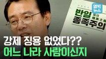 [엠빅뉴스] UN에서 '반민족 발언'한 한국 학자.. 알고 보니 일본 극우단체 가입하고 비용 지원까지 받았다!!