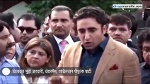 Bilawal Bhutto on Article 370 removal from Kashmir