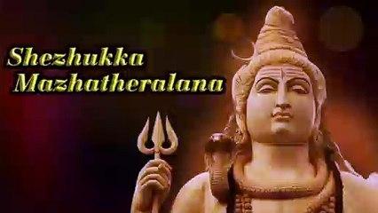 Shezhukka Mazhatheralana  ¦ Tamil Hindu Devotional Songs ¦ Dharmapuram P.Swaminathan
