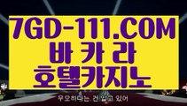『 카지노소개』⇲모바일카지노 ⇱ 【 7GD-111.COM 】카지노솔레어카지노 마이다스정품⇲모바일카지노 ⇱『 카지노소개』