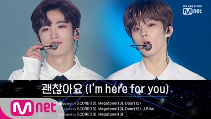 X1 (엑스원) - 괜찮아요 (I'm here for you)