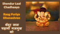 Shraddha Jain - Shendur Laal Chadhaayo | शेंदूर लाल चढ़ायो गजमुख को | Raag Puriya Dhanashree