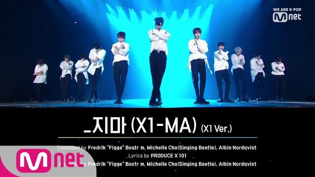 X1 (엑스원) - _지마 (X1-MA) (X1 Ver.)