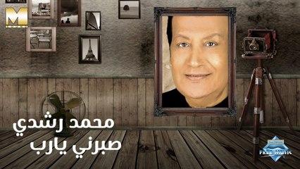Mohammed Roshdy - Sabarny Ya Rab | محمد رشدي -  صبرني يارب