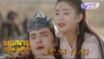 จอมนางเหนือบัลลังก์ (Legend of Fuyao) EP. 50 (1/2)