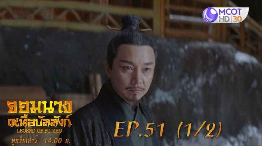 จอมนางเหนือบัลลังก์ (Legend of Fuyao) EP. 51 (1/2)
