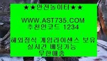 해외사이트 ▶먹튀없는사이트  ▶ast735.com 추천코드 1234◀ ▶해외사이트