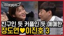 젭알 사겨라 남녀 사이에 친구 읎음….이진호 X 장도연 대리 썸 모음 3탄 | #깜찍한혼종_코미디빅리그 | #Diggle