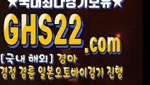 한국경마사이트주소 ▒ (GHS 22. 시오엠) ୨ 일본경마사이트