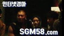 스크린경마사이트주소 ◐ §∽ S G M 5 8 쩜컴 ∽§ ʕ