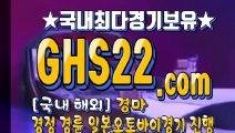 검빛사이트 ♡ GHS 22 ♡ 고배당경마예상지