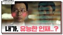 [티저] '내가 바로 유능한 인재..?!' 정복동의 빅픽처에 홀라당 넘어간 바보 점장 문석구!