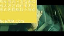 【실시간카지노게임】★●■〔hca789.com〕♥마이다스카지노♡리얼감동사이트♡핫카지노♥♡카카오:bbingdda8♥♡라이브뱃♥국탑사이트♥철통보안♡정식마이다스♡★●■【실시간카지노게임】